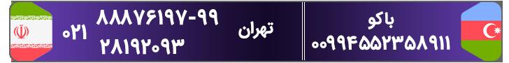 شماره تلفن های باکو گشت -تور باکو