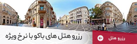 رزرو هتل در باکو