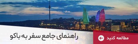 راهنمای جامع سفر به باکو