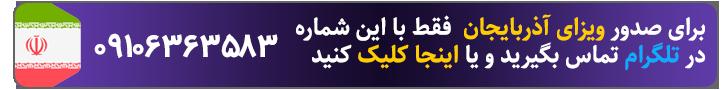 ویزای آذربایجان - باکو