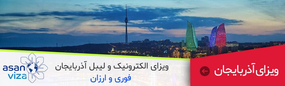 ویزای آذربایجان باکو