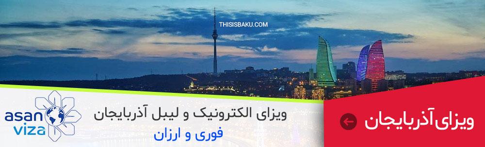 ویزای آذربایجان ، ویزا آذربایجان ، ویزای باکو ، ویزا باکو ، ویزای الکترونیکی آذربایجان ، ویزای الکترونیکی باکو فوری