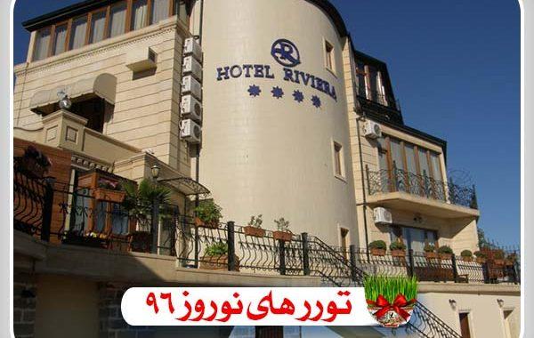 تور باکو نوروز 96 در هتل ریویرا مشرف به دریا