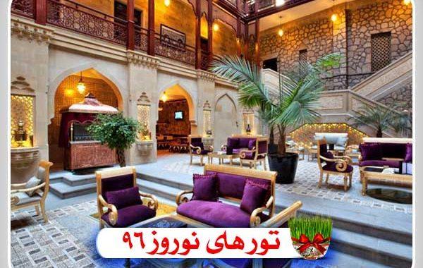 تور باکو نوروز 96 در هتل تاپ موزه چهار ستاره شاه پلس