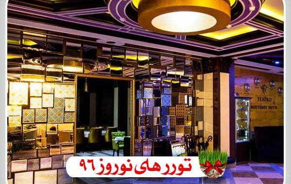 تور باکو نوروز 96 در هتل بوتیک