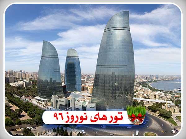 تور باکو نوروز 96 در هتل پنج ستاره تاپ فیرمونت