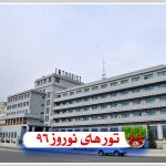تور های نوروز 96 باکو