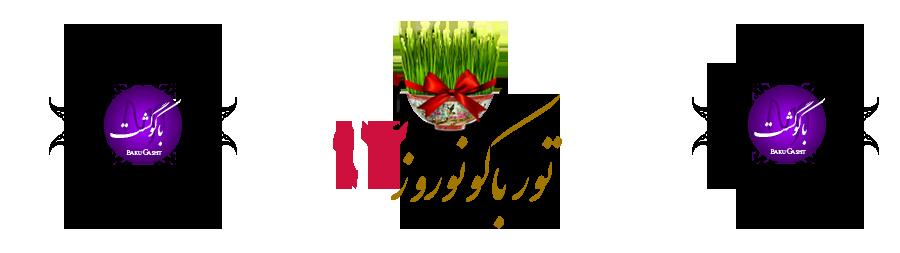 تور باکو نوروز 97 ، قیمت تور باکو نوروز 97 ، تور نوروز باکو