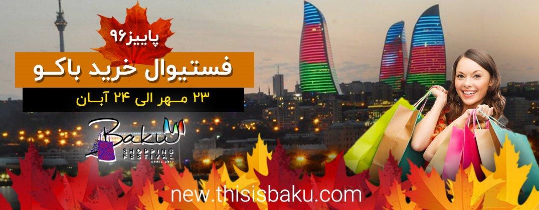 جشنواره خرید باکو پاییز 96 - فستیوال خرید باکو پاییز 96