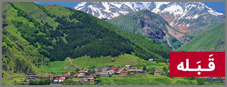 تور ترکیبی باکو قَبَله آذربایجان