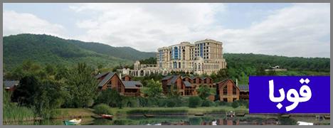 تور ترکیبی باکو قوبا آذربایجان