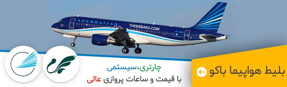 خرید بلیط هواپیما باکو، خرید بلیط اینترنتی هواپیما باکو، بلیط هواپیما باکو آذربایجان ، بلیط هواپیما باکو ماهان، بلیط هواپیما آزال باکو