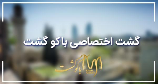گشت های اختصاصی باکو گشت- تور باکو باکو گشت