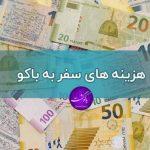 هزینه های سفر به باکو، هزینه های سفر به باکو آذربایجان