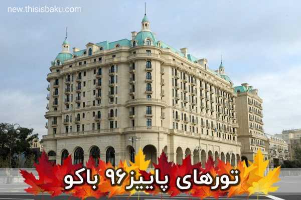 تور باکو پاییز 96 در هتل 5 ستاره فور سیزنس