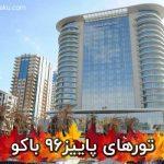 تور باکو پاییز 96 در هتل 5 ستاره ماریوت