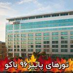 تور باکو پاییز 96 در هتل 4 پارک این