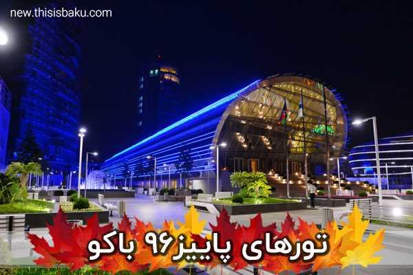 تور باکو پاییز 96 در هتل 4 قفقاز اسپرت
