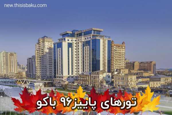 تور باکو پاییز 96 در هتل 4 وینتر پارک