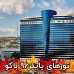 تور باکو پاییز 96 در هتل 5 ستاره هیلتون