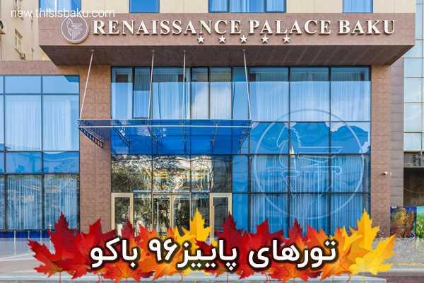 تور باکو پاییز 96 در هتل 5 ستاره رنسانس
