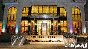 هتل باکو ، هتل سنترال پارک باکو ، رزرو هتل سنترال پارک باکو