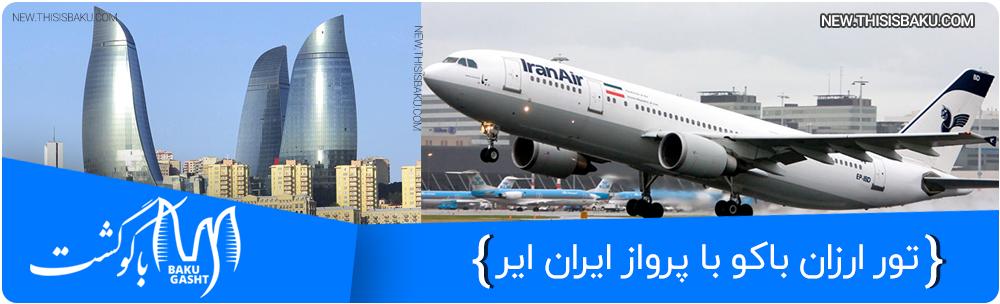 تور ارزان قیمت باکو ، با پرواز ایران ایر - تور باکو