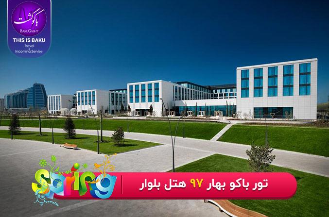 تور باکو بهار 97 هتل 5 ستاره بلوار