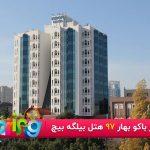 تور باکو بهار 97 ، هتل 5 ستاره گرند اروپا - تور باکو بهار