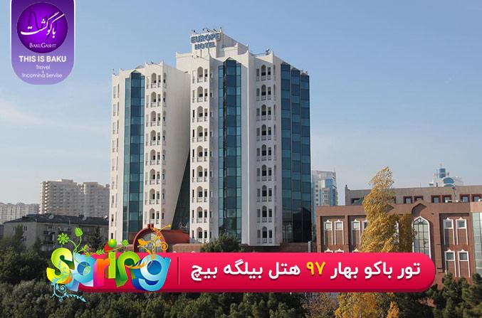 تور باکو بهار 97 هتل 5 ستاره گرند اروپا