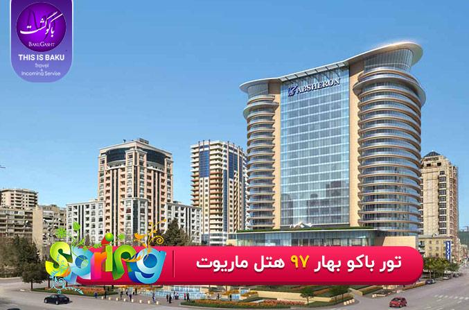 تور باکو بهار 97 هتل 5 ستاره ماریوت