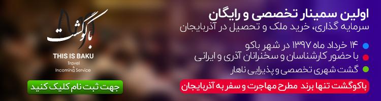 تور باکو ، سمینار تحصیلی و اقامت