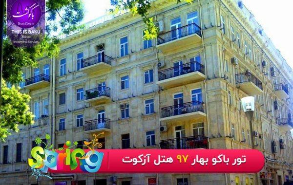 تور باکو بهار 97 هتل 4 ستاره آزکوت