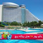 تور باکو بهار 97 ، هتل 5 ستاره بیلگه بیچ جمیراه - تور باکو بهار