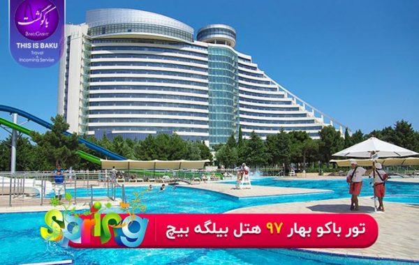 تور باکو بهار 97 هتل 5 ستاره بیلگه بیچ