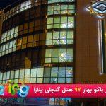 تور باکو بهار 97 ، هتل 4 ستاره گنجلی پلازا - تور باکو بهار