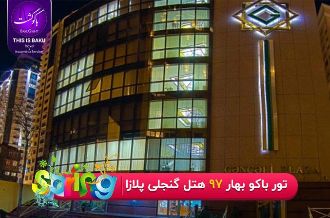تور باکو بهار 97 هتل 4 ستاره گنجلی پلازا