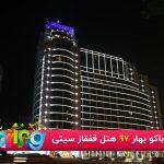 تور باکو بهار 97 ، هتل 4 ستاره قفقاز سیتی - تور باکو بهار