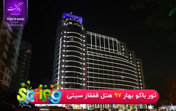 تور باکو بهار 97 هتل 4 ستاره قفقاز سیتی