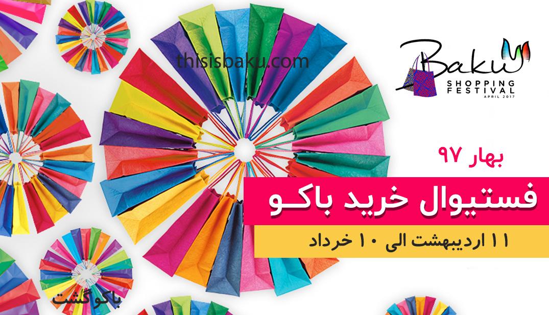 جشنواره خرید باکو بهار 97 - فستیوال خرید باکو بهار 97