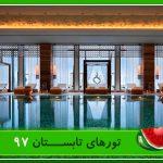 تور باکو تابستان 97 ، هتل بلوار
