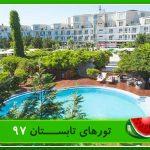تور باکو تابستان 97 ، هتل آف