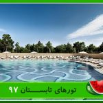 تور باکو تابستان 97 ، هتل بیلگه بیچ