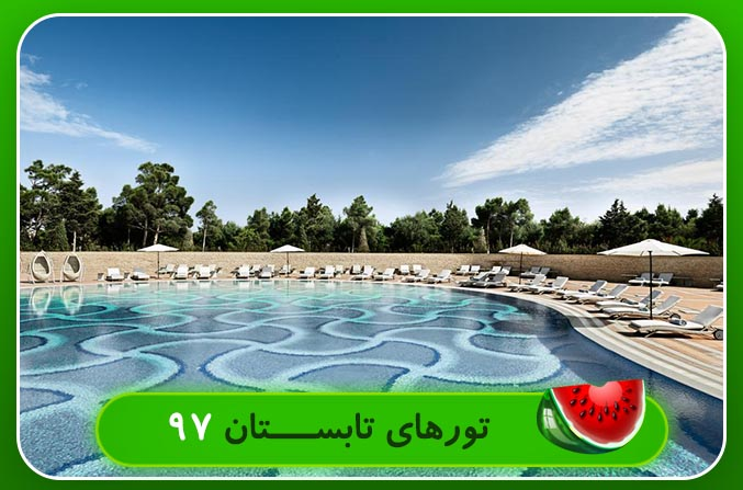 تور باکو تابستان 97 هتل 5 ستاره بیلگه بیچ