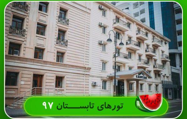 تور باکو تابستان 97 هتل 3 ستاره کاسپین