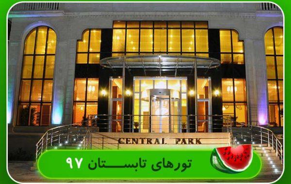 تور باکو تابستان 97 هتل 4 ستاره سنترال پارک