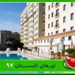 تور باکو تابستان 97 ، هتل حیات ریجنسی