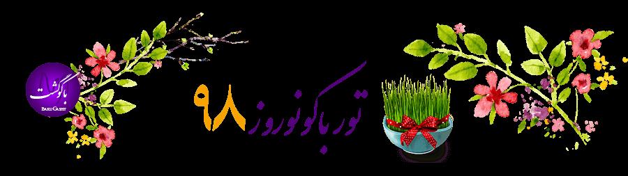 تور باکو نوروز 98 ، قیمت تور نوروز 98 باکو آذربایجان ، تور باکو ارزان نوروز 98