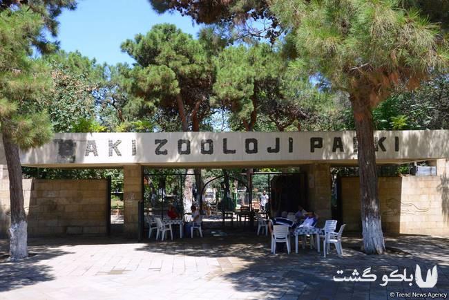 تور باکو ، باغش وحش باکو