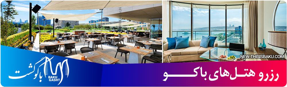 هتل باکو ، رزرو هتل باکو ، قیمت رزرو هتل در آذربایجان